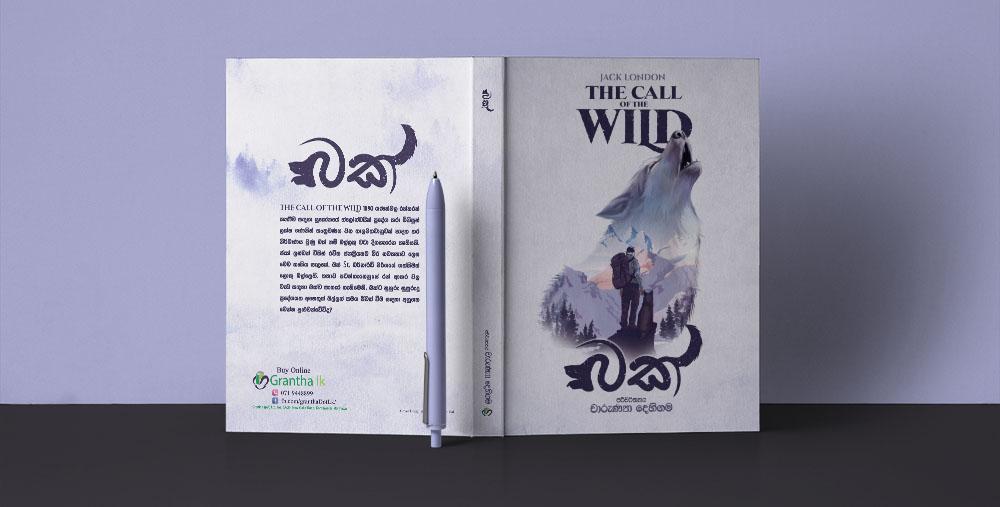 The Call Of The Wild   Jack London බක්   චාරුණ්යා දෙහිගම