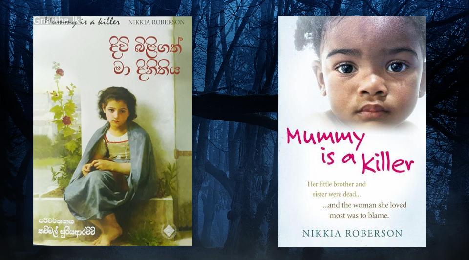 My Mummy Is A Killer   Nikkia Roberson – දිවි බිළිගත් මා දිනිතිය   කවිමල් සූරියආරච්චි