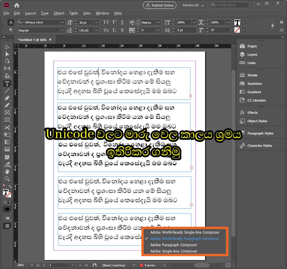 පැරණි Fonts අල්ලන් නටන්නේ නැතුව Unicode වලට මාරු වෙන්න.