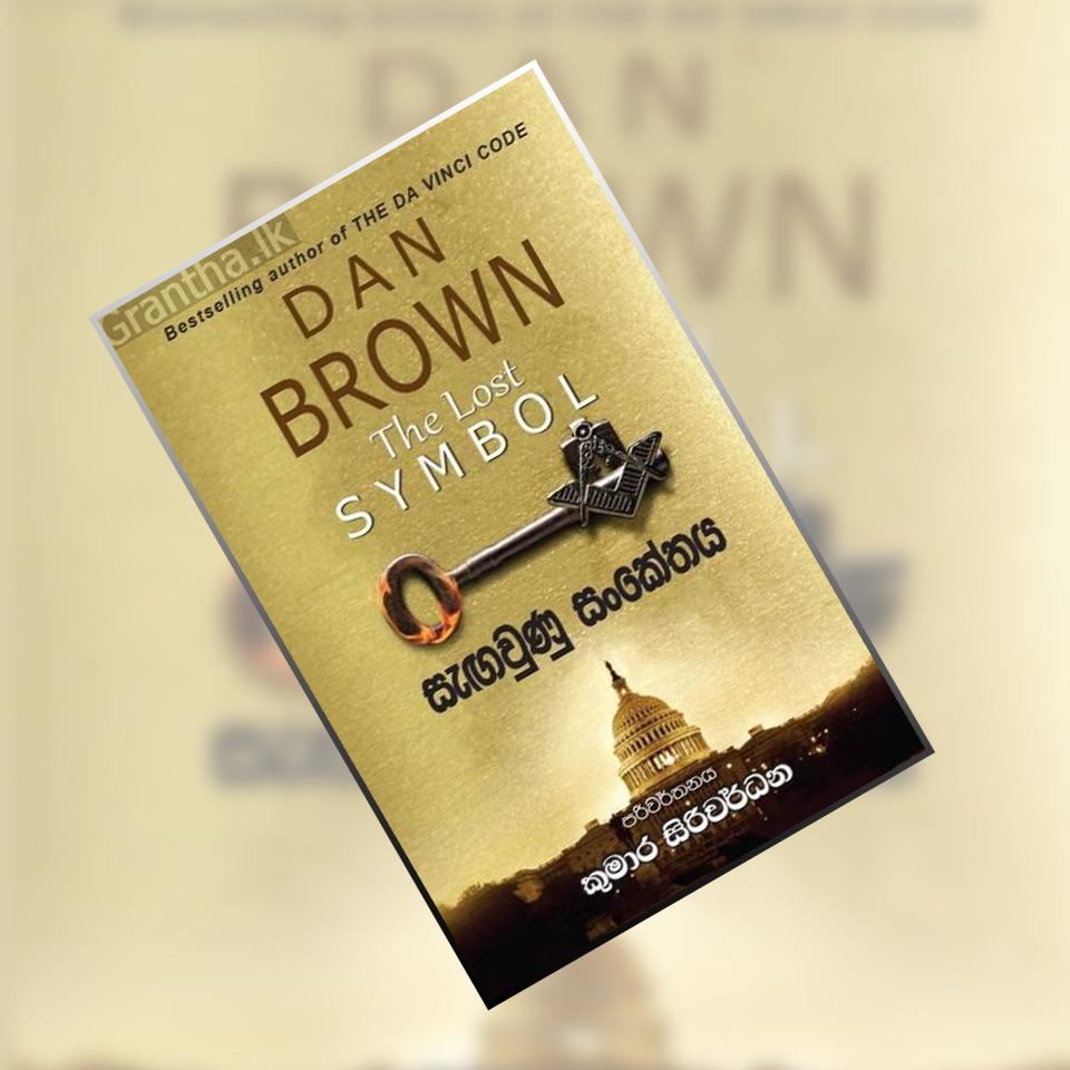සැඟවුණු සංකේතය |ඩෑන් බ්රවුන් – The Lost Symbol | Dan Brown